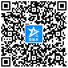 GAOJICHUANRANBING星题库官网