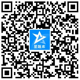 GAOJIKOUQIANGYIXUE星题库官网
