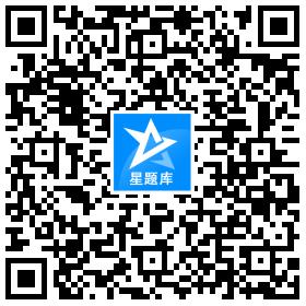 ZHUZHIXIONGXINWAIKE星题库官网