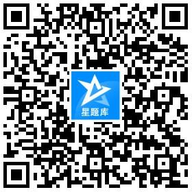 ZHONGJIBAOXIAN星题库官网