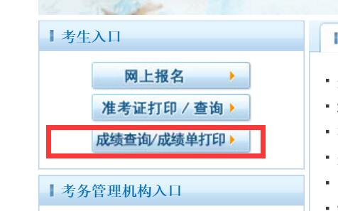 山东卫生人才网_进入中国卫生人才网左下侧有菜单.